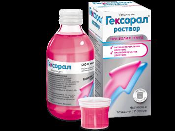 Упаковка Гексорал<sup>®</sup> раствор при боли в горле