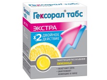 ГЕКСОРАЛ<sup>®</sup> ТАБС ЭКСТРА – таблетки для рассасывания