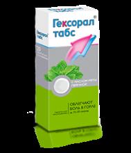 Упаковка Гексорал<sup>&reg;</sup> табс при боли в горле